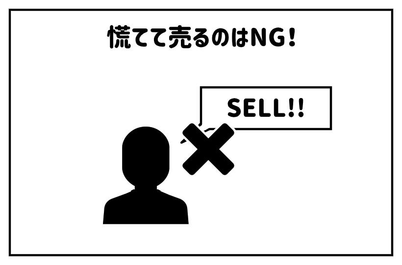 高 売れ ない ストップ ストップ高になったら4つの売り方簡易マニュアルから材料先行で判断する!│ひげづら株ブログ