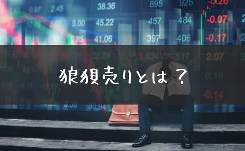売り 狼狽 爆アド!