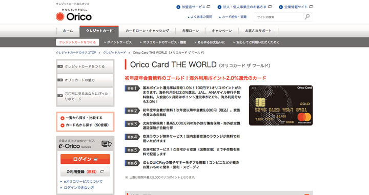 オリコカード・ザ・ポイント公式サイト
