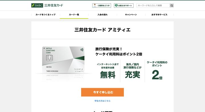 三井住友アミティエカード_公式サイト