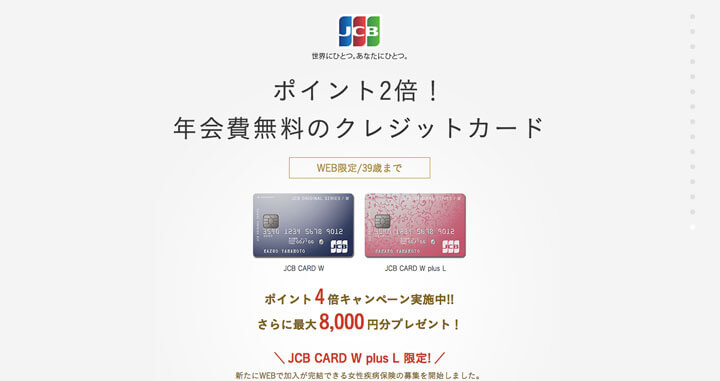 JCB-CARD-W-plus-L公式サイト