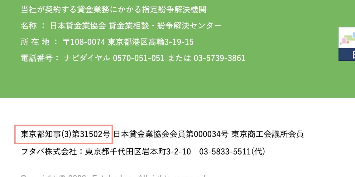 キャッシング_審査_甘い_登録貸金業者