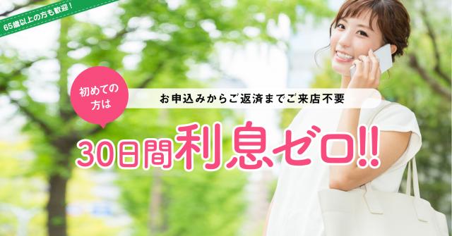キャッシング_審査甘い_フタバ