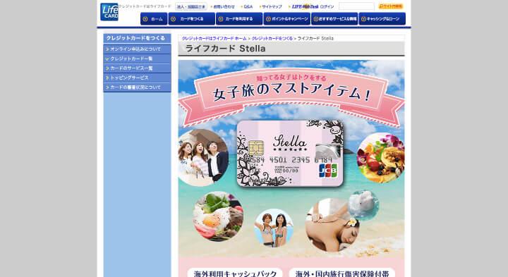 ライフカード-stella公式サイト