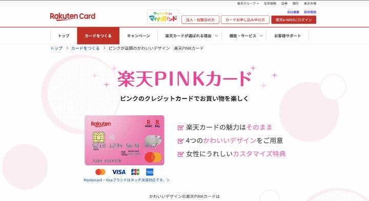 楽天PINKカード公式サイト