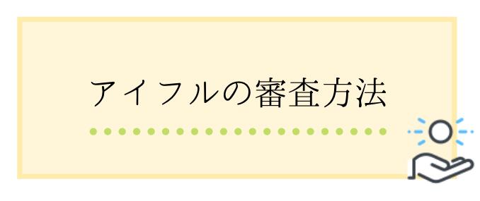 アイフル_口コミ_審査