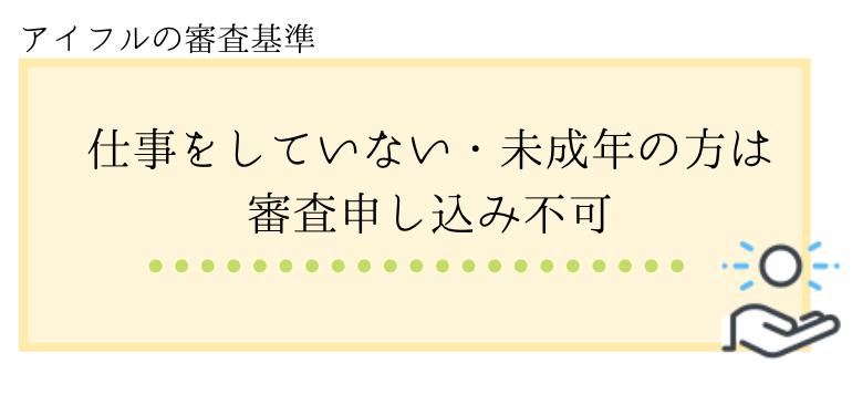 アイフル_口コミ_審査基準
