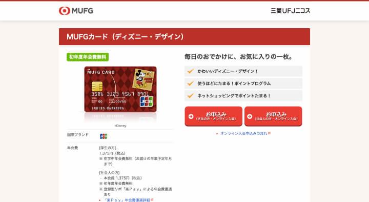 MUFGカード(ディズニー・デザイン)公式サイト