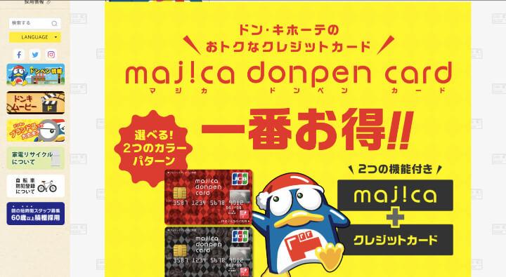 majica-donpen-card-公式サイト