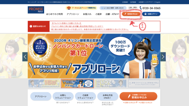 プロミス_審査_web_流れ