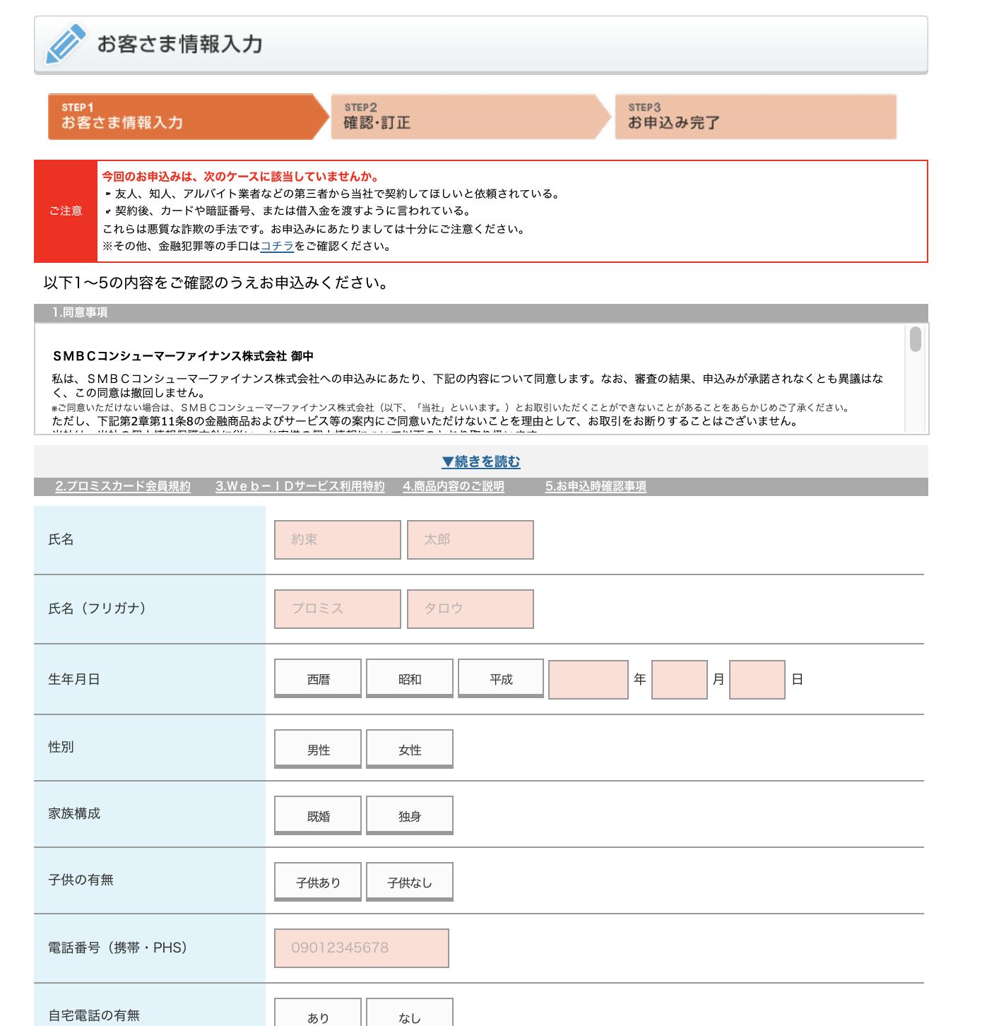 プロミス_審査_web_流れ_02