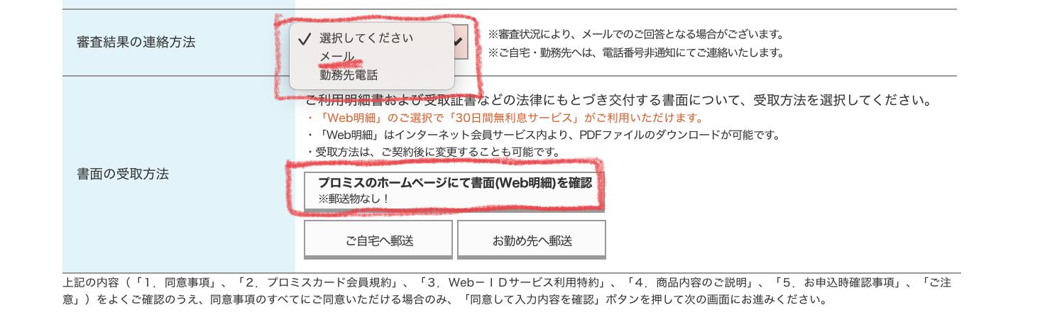プロミス_審査_web_流れ_03