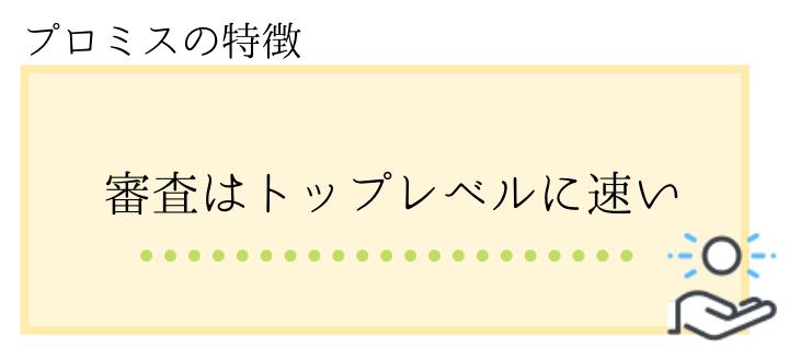 プロミス_審査_時間