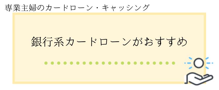 主婦_キャッシング_銀行系カードローン