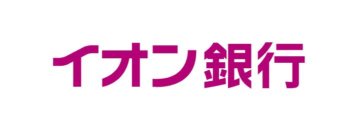 主婦_キャッシング_イオン銀行