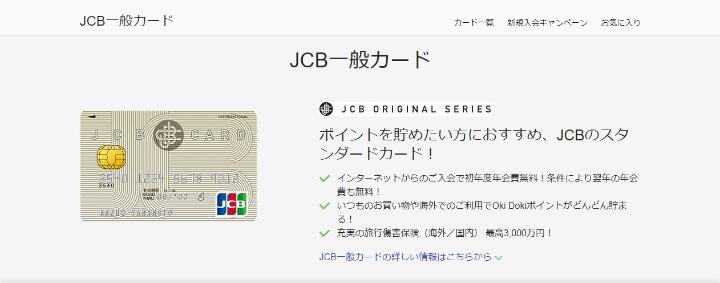 JCB一般カード_公式サイト