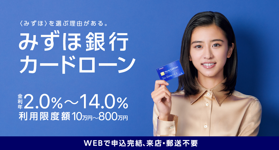 主婦_キャッシング_みずほ銀行カードローン